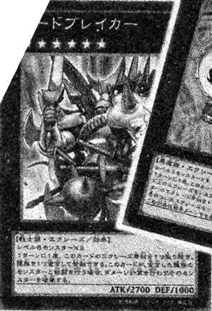 File:SwordBreaker-JP-Manga-DZ.png