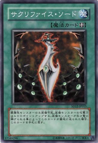File:SwordofDarkRites-SD12-JP-C.png