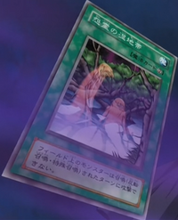 VengefulBogSpirit-JP-Anime-DM