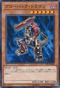 BlowbackDragon-17TP-JP-C