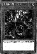 BottomlessTrapHole-JP-Manga-OS