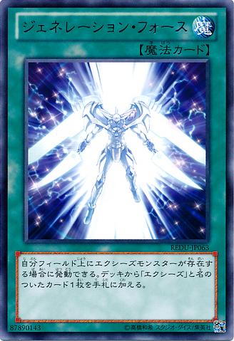 File:GenerationForce-REDU-JP-R.png