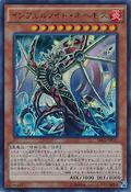 InfernoidOnuncu-SECE-JP-UR