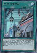 MachineAssemblyLine-DS14-KR-UR-1E