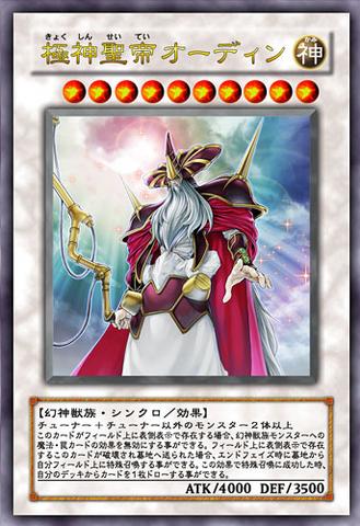 File:OdinFatheroftheAesir-JP-Anime-5D.png