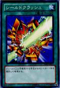 ShieldCrush-HD13-JP-C