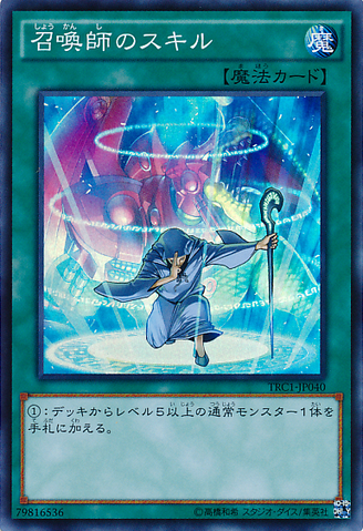 File:SummonersArt-TRC1-JP-SR.png