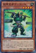 SuperheavySamuraiScales-NECH-JP-SR