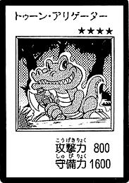 File:ToonAlligator-JP-Manga-DM.png