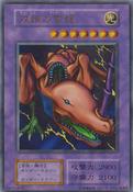 TwinHeadedThunderDragon-V7-JP-UR-Reprint