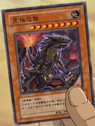 File:UltimateTyranno-JP-Anime-GX.png