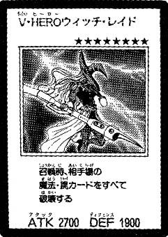 File:VisionHEROWitchRaider-JP-Manga-GX.jpg