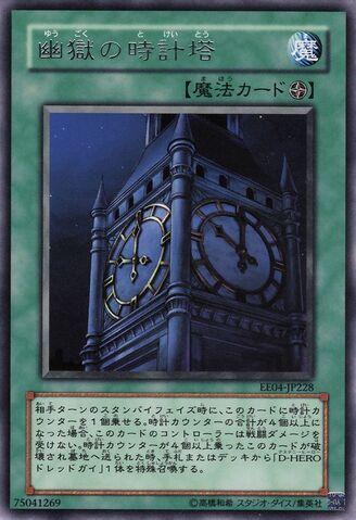 File:ClockTowerPrison-EE04-JP-R.jpg