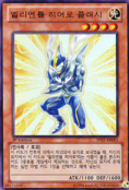 ElementalHEROFlash-PP07-KR-UR-1E