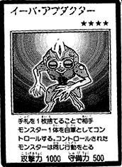 File:EvaAbductor-JP-Manga-R.png