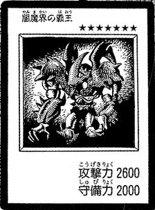 File:KingofYamimakai-JP-Manga-DM.png