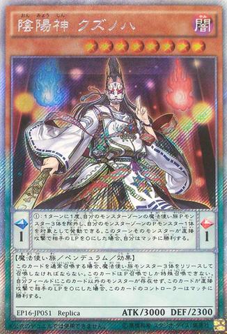 File:KuzunohatheOnmyojin-EP16-JP-EScR-RP.png