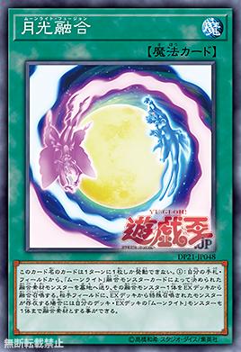 LunalightFusion-DP21-JP-OP