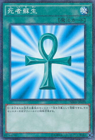 File:MonsterReborn-MB01-JP-MLR.png