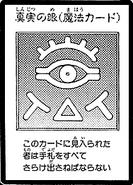 TheEyeofTruth-JP-Manga-DM