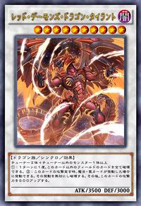 TyrantRedDragonArchfiend-JP-Anime-AV