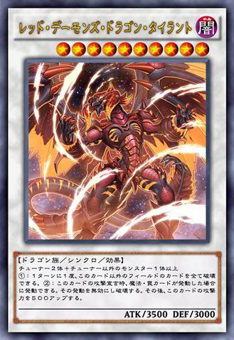 File:TyrantRedDragonArchfiend-JP-Anime-AV.png