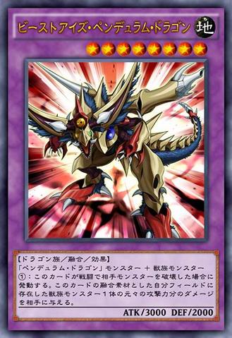 File:BeastEyesPendulumDragon-JP-Anime-AV.png