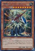 BeastKingBarbaros-15AX-JP-ScR
