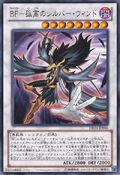 BlackwingSilverwindtheAscendant-DE04-JP-R
