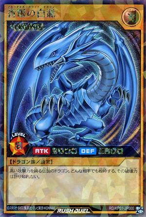 BlueEyesWhiteDragon-RDKP01-JP-RR