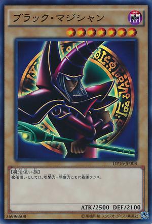 DarkMagician-DP16-JP-SR-2