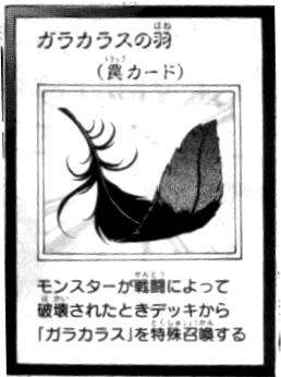 FeatherofGarakarasu-JP-Manga-ZX