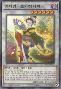 FlowerCardianMoonflowerviewing-DBLE-KR-UPR-1E