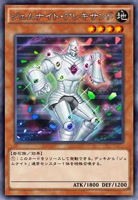 GemKnightAlexandrite-JP-Anime-AV