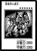KingofYamimakai-JP-Manga-DM-2