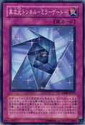 MirrorGate-DP06-JP-C