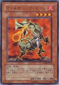 VolcanicSlicer-FOTB-JP-R