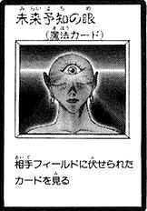 File:AllSeeingEye-JP-Manga-R.png