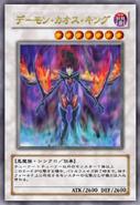 ChaosKingArchfiend-JP-Anime-5D