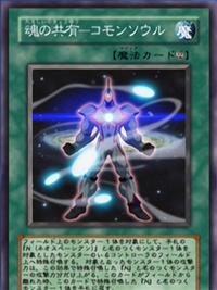 CommonSoul-JP-Anime-GX-AA