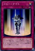 CopyKnight-ST13-JP-C