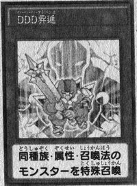 DDDAdvance-JP-Manga-DY