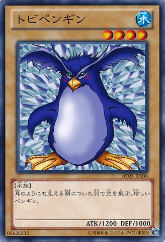 File:FlyingPenguin-AT05-JP-C.png