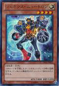 GenexNeutron-DS14-JP-UR