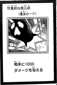 File:HauntedMissile-JP-Manga-AV.png