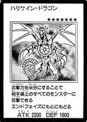 HurricaneDragon-JP-Manga-GX
