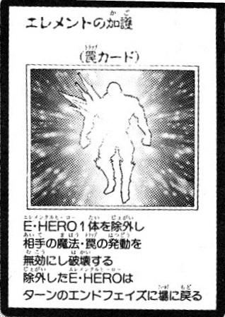 File:ProtectionoftheElements-JP-Manga-GX.jpg
