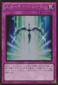 StarlightRoad-GDB1-JP-GUR