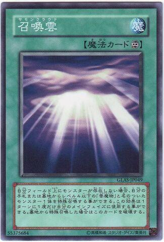 File:SummonCloud-GLAS-JP-C.jpg