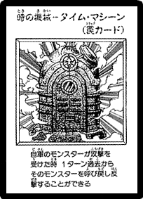 File:TimeMachine-JP-Manga-DM.png
